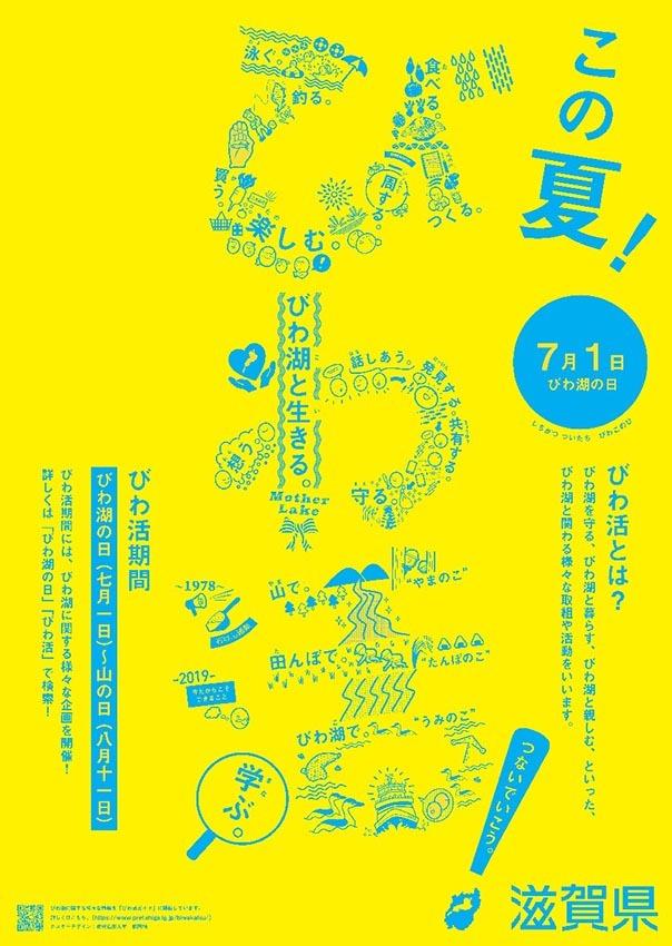 リニューアルされた琵琶湖疏水記念館を訪れてみた。_b0215856_15375413.jpg