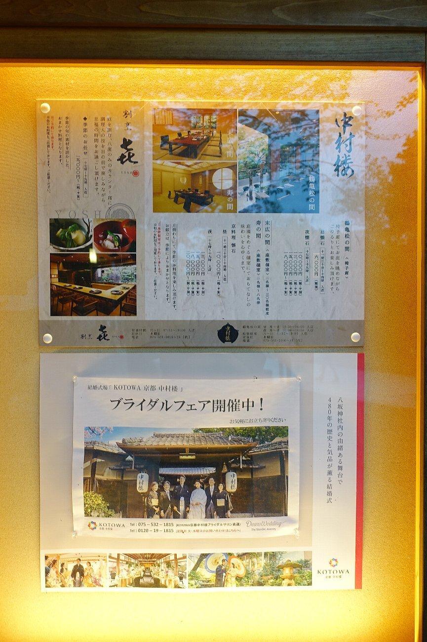 円山公園から八坂神社へ_c0112559_07395722.jpg