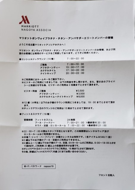 HKさんの「名古屋マリオットアソシアホテル」_b0405262_00235603.jpg