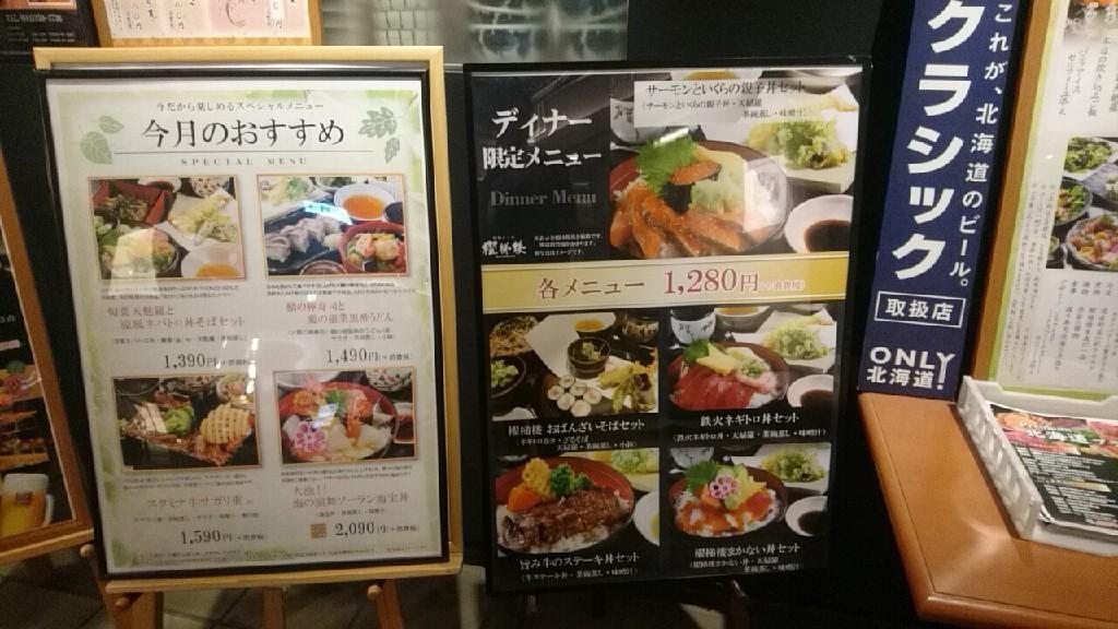釧路ふく亭_b0106766_23432815.jpg