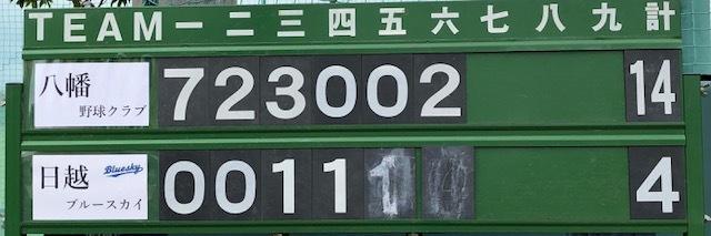 6月15日(土)練習試合結果です! vs八幡野球クラブさん_b0095176_12384328.jpeg