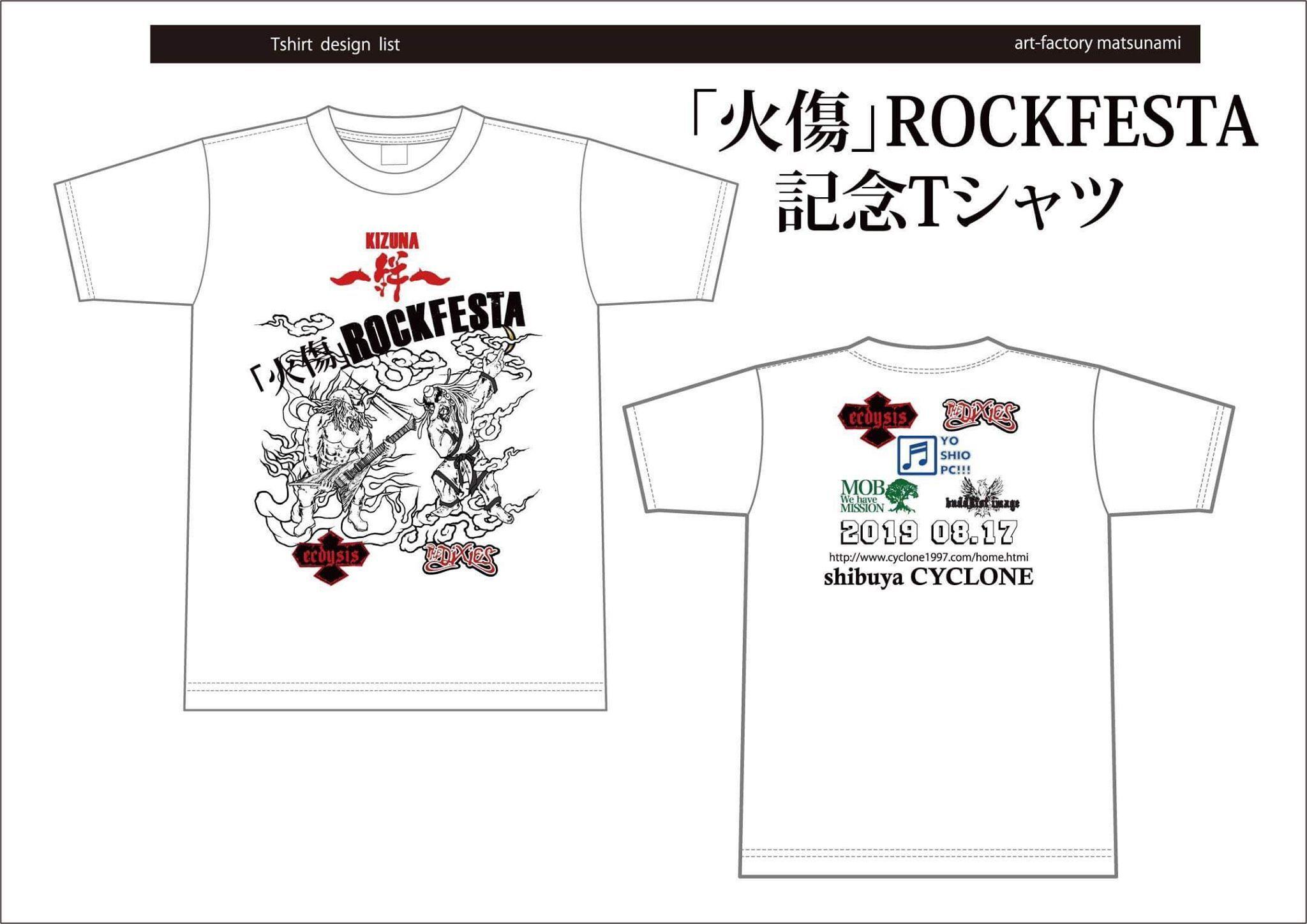 【火傷ROCKFESTA 記念Tシャツ】注文販売開始!んの巻_f0236990_15562294.jpg