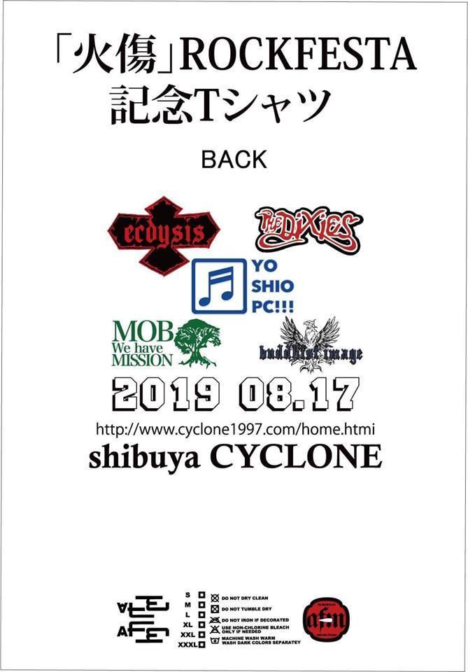 【火傷ROCKFESTA 記念Tシャツ】注文販売開始!んの巻_f0236990_15564984.jpg