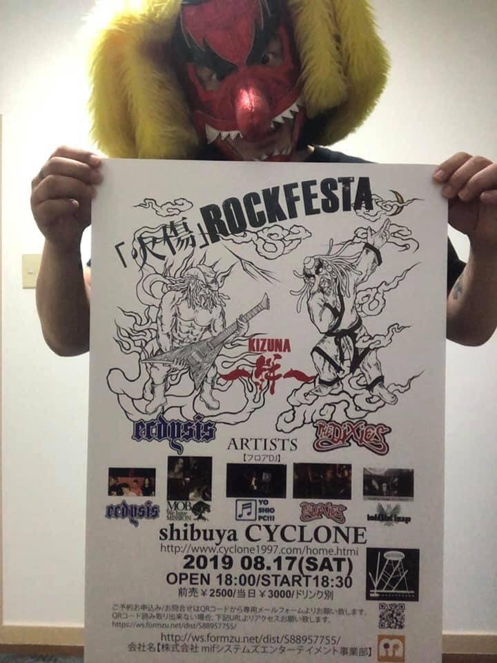 【火傷ROCKFESTA 記念Tシャツ】注文販売開始!んの巻_f0236990_15570334.jpg