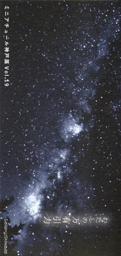 ミニアチュール神戸展Vol.19_f0307792_17300253.jpg