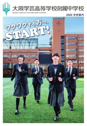 2020 附属中学校 学校案内_e0238098_09021526.jpg