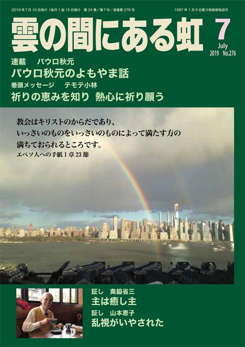 月刊「雲の間にある虹」2019年7月号_f0145106_15123148.jpg