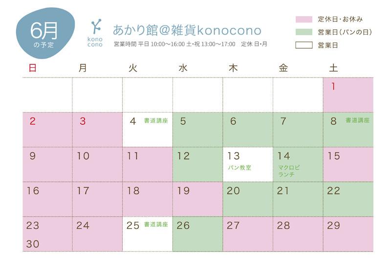 6月の予定、変更のお知らせ_f0321908_09073196.jpg