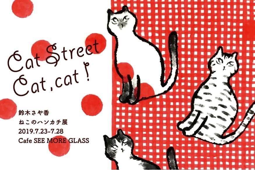 鈴木さや香 ねこのハンカチ展 Cat Street  Cat,cat!_c0192615_13163133.jpeg