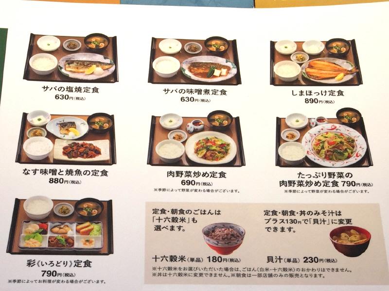 カットステーキミックス 【根岸 やよい軒】_b0153224_23332562.jpg