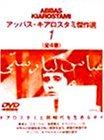 日本人はイラン人に親近感_f0133526_10434262.jpg