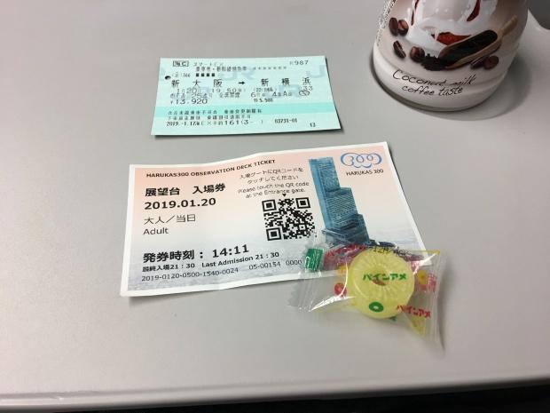 2019旅行日記(1月関西編)_f0186726_18384514.jpg