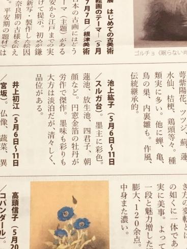 美術新聞「美じょん新報」掲載。_c0160745_21171595.jpeg