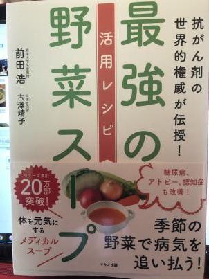 活性酸素から身を守るには野菜スープが一番だって?_c0341450_12475060.jpg