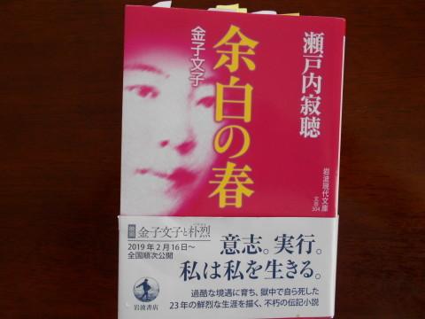 『余白の春』と『わたしの「女工哀史」』~最近読んだ本二冊_b0050651_13100836.jpg