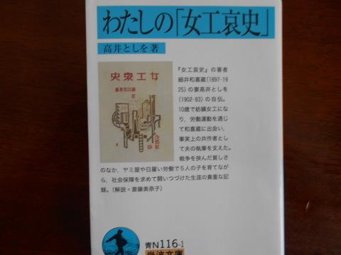 『余白の春』と『わたしの「女工哀史」』~最近読んだ本二冊_b0050651_13102138.jpg