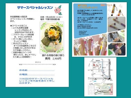作品展のご案内および7月イベント_b0334354_01542281.jpg