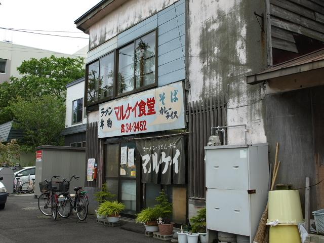 マルケイ食堂 その9 (正油ラーメン 小カレー)_d0153062_10170622.jpg