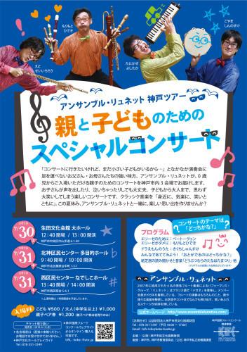 アンサンブル・リュネット 神戸ツアー「親と子どものためのスペシャルコンサート」_b0120868_07435347.jpg
