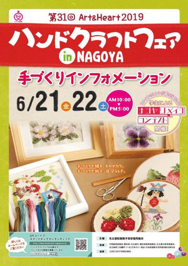 イベント情報 名古屋_c0121969_21234661.jpg