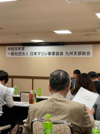 一般社団法人 日本マリン事業協会九州支部総会_a0077071_15122197.jpg