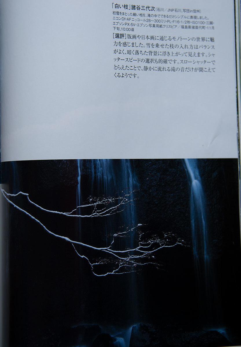 フォトコン誌に掲載_c0085877_08563301.jpg