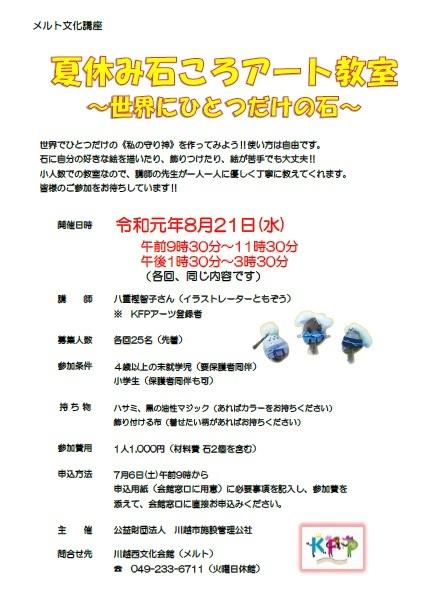 【開催終了】令和元年度 メルト文化講座「夏休み石ころアート教室」_d0165682_13510767.jpg
