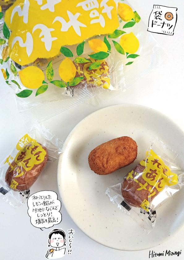 【袋ドーナツ】カルディ「もへじ 塩レモンあんドーナツ」【塩気がいい!何個も食べたくなる】_d0272182_10494237.jpg