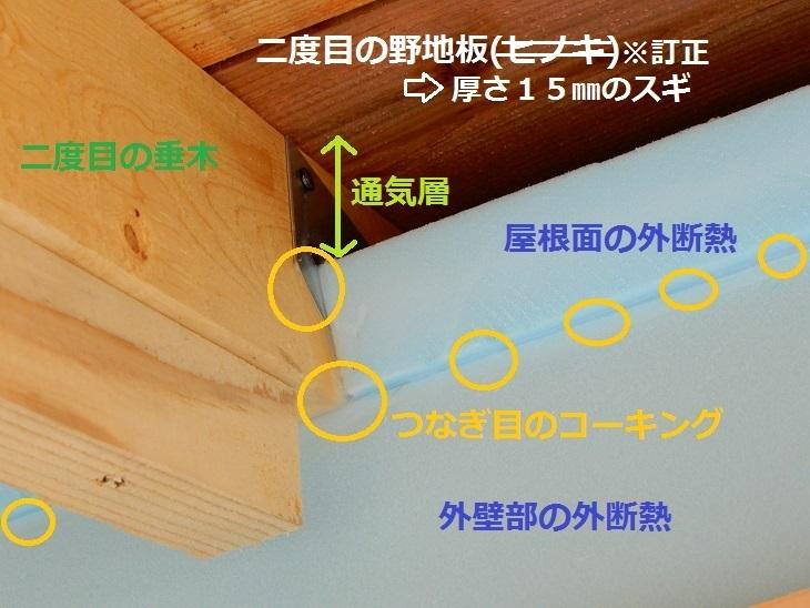 武川町F山さん邸の現場より 11_a0211886_22430625.jpg