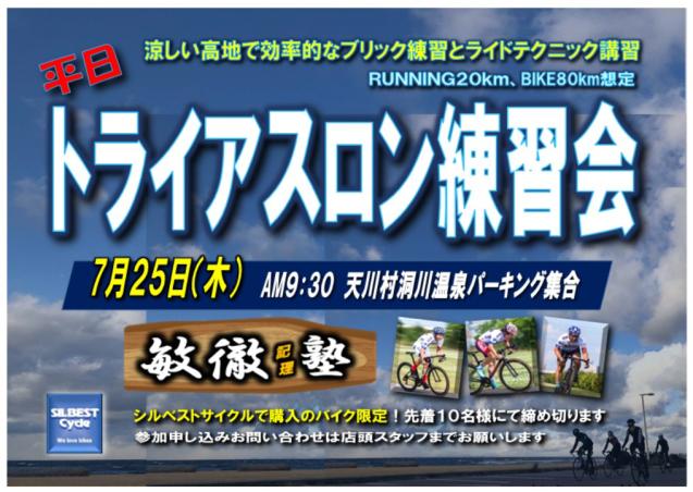 7/25(木)平日トライアスロン練習会_e0363689_17413201.jpg