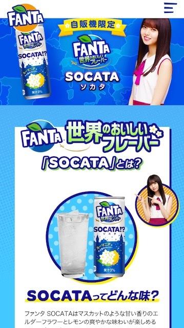 先週から発売されています SOCATA !_c0042797_02495791.jpg