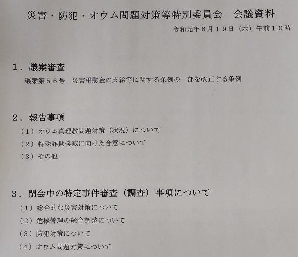 災害・防犯・オウム問題対策等特別委員会20190619_c0092197_14224748.jpg