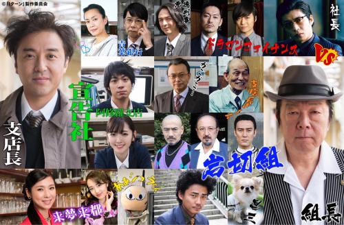 ドラマ24『Iターン』全キャスト_f0061797_14334616.jpg