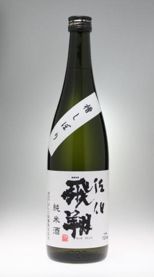 佐伯飛翔 槽しぼり 純米酒[ぶんご銘醸]_f0138598_23585452.jpg