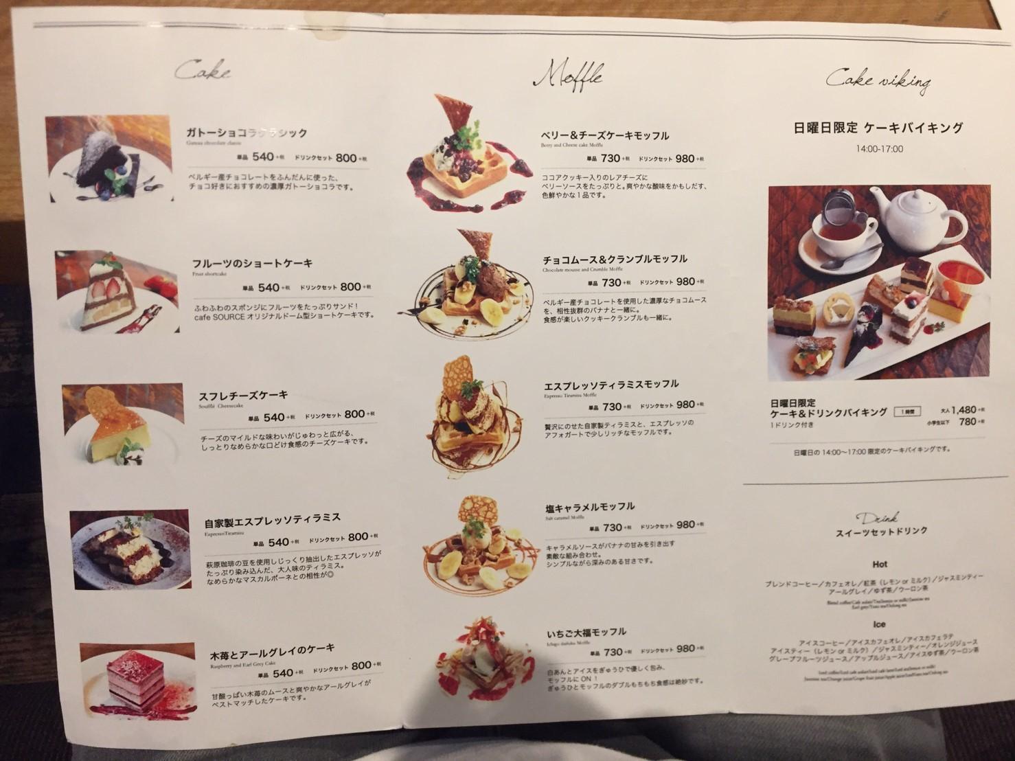 cafe SOURCE ランチ_e0115904_17282955.jpg