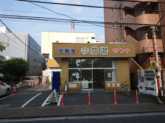 6/19 今井湯 @川崎市_b0042308_10332328.jpg