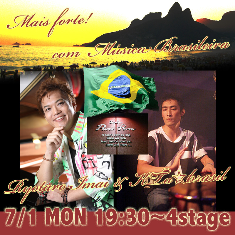 【LIVE】7/1(月)19:30〜4stage♬ #今井亮太郎 くんと #LIVE #ブラジル #打楽器 #パーカッション #ピアノ_b0032617_10335010.jpg