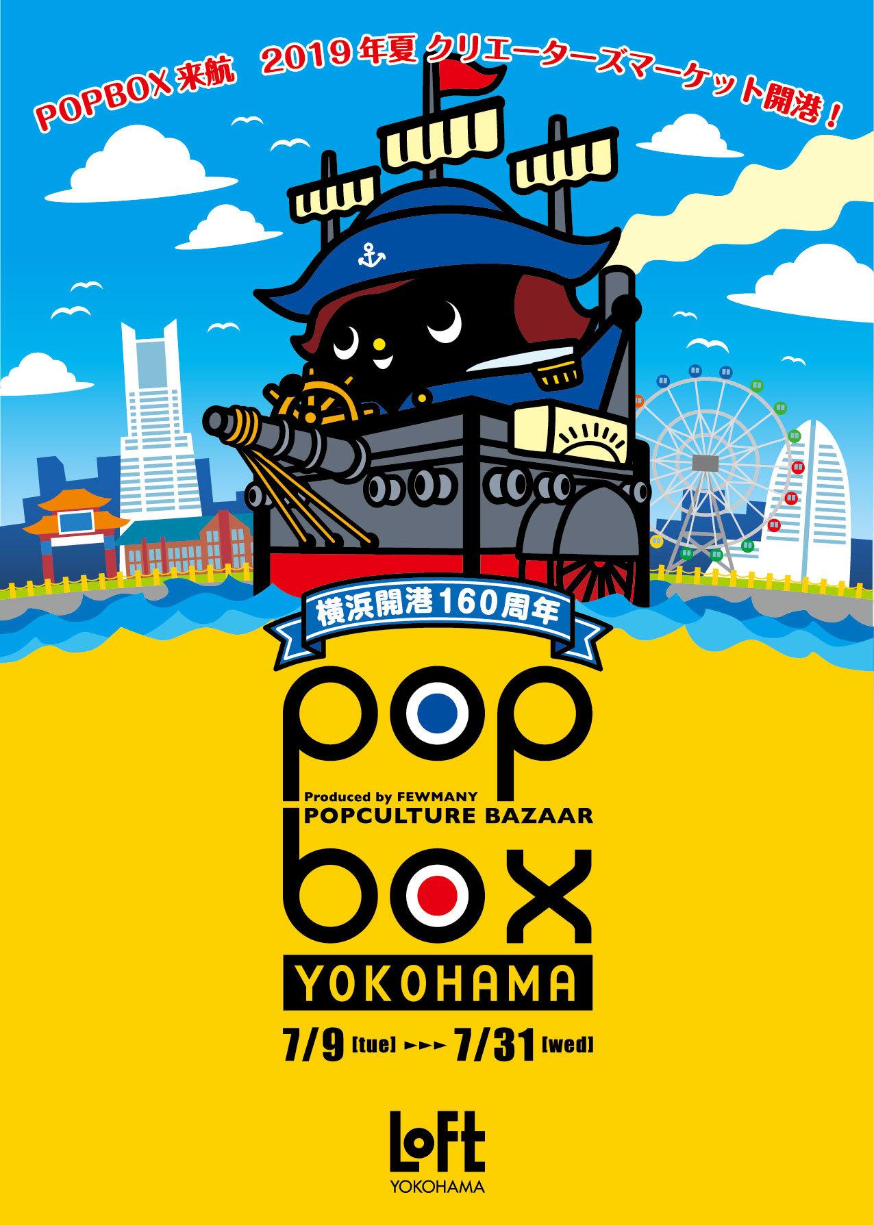 横浜ロフトさんでPOPBOXを開催いたします!_f0010033_10481141.jpg