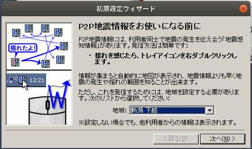 UbuntuでP2P地震速報_f0182936_00094320.png