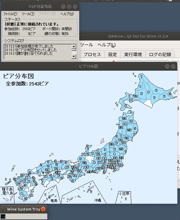 UbuntuでP2P地震速報_f0182936_00094809.png
