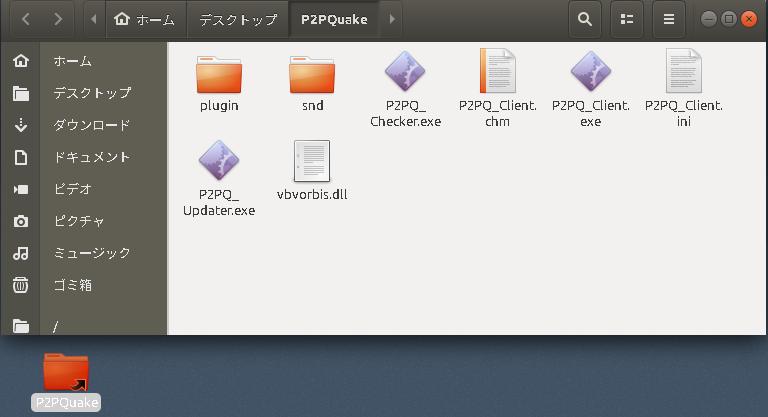 UbuntuでP2P地震速報_f0182936_00101478.png