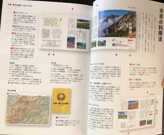 ガイドブックが発売されました!_b0147051_12012783.jpg