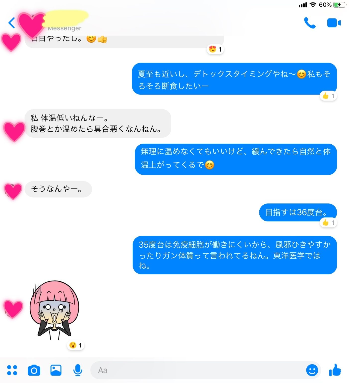 ダイエットモニター4人目〜❗️_f0337851_18223387.jpeg