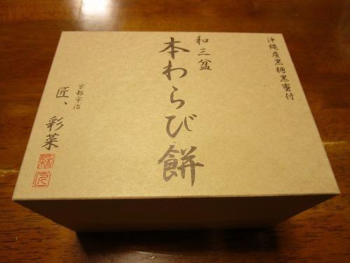 本わらび餅_c0327752_09323240.jpg