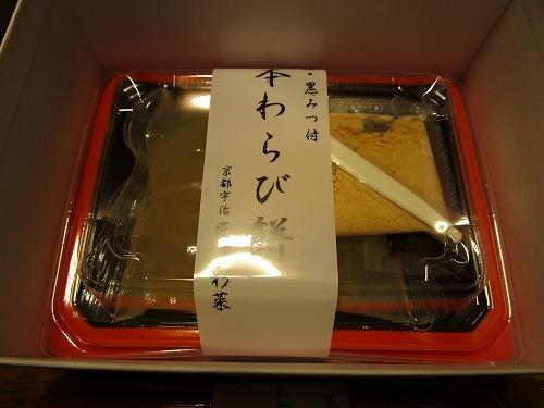 本わらび餅_c0327752_09324782.jpg