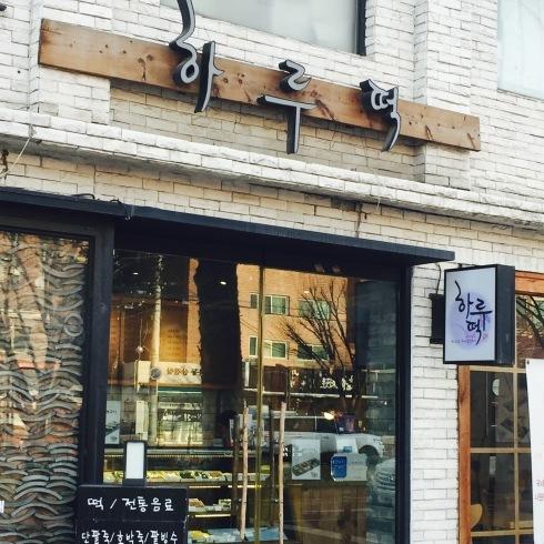 ひとりソウル旅 16 美味しいな~冷たいカボチャのシッケ♪_f0054260_21063141.jpg