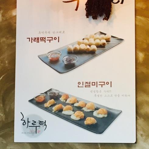 ひとりソウル旅 16 美味しいな~冷たいカボチャのシッケ♪_f0054260_21102281.jpg