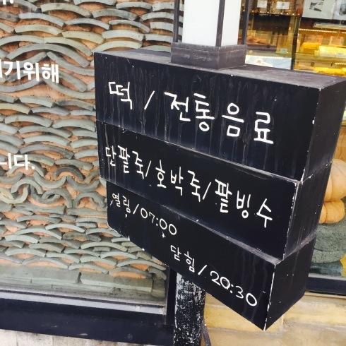 ひとりソウル旅 16 美味しいな~冷たいカボチャのシッケ♪_f0054260_21111511.jpg