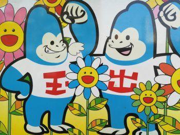 大阪へ_a0007462_10420429.jpg