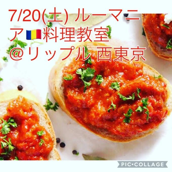 7月ルーマニア料理教室 ご案内♡_d0226963_19441447.jpeg